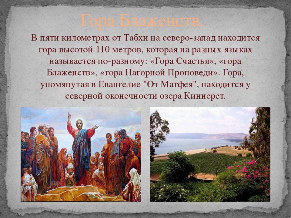 В пяти километрах от Табхи на северо-запад находится гора высотой 110 метров,...