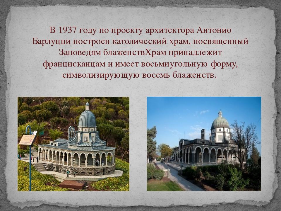 В 1937 году по проекту архитектора Антонио Барлуцци построен католический хра...
