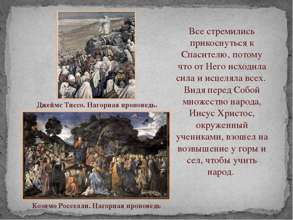 Все стремились прикоснуться к Спасителю, потому что от Него исходила сила и и...