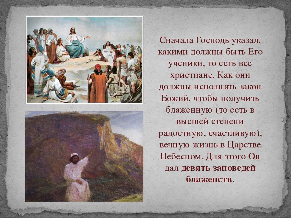 Сначала Господь указал, какими должны быть Его ученики, то есть все христиане...