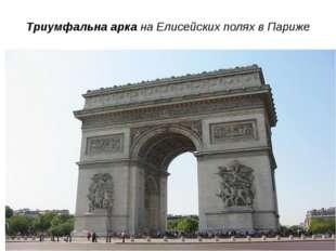 Триумфальна арка на Елисейских полях в Париже
