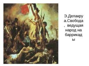 Э.Делакруа.Свобода, ведущая народ на баррикады