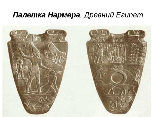 Палетка Нармера. Древний Египет