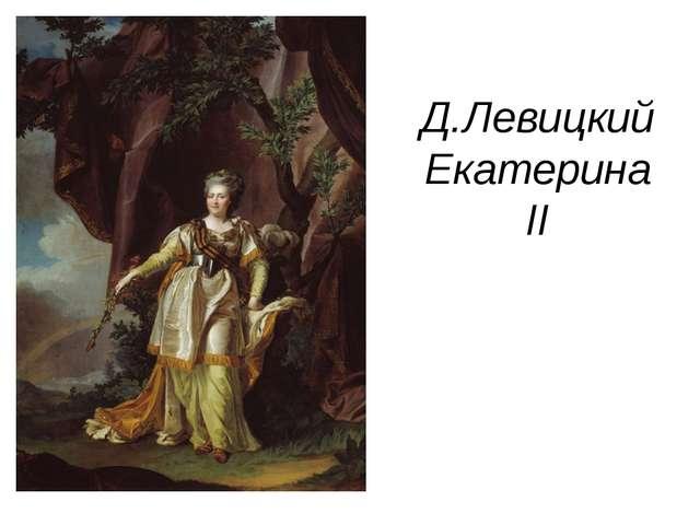 Д.Левицкий Екатерина II