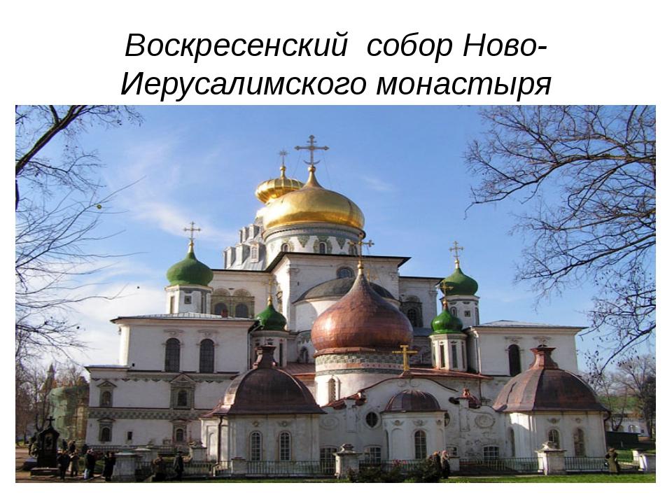 Воскресенский собор Ново-Иерусалимского монастыря