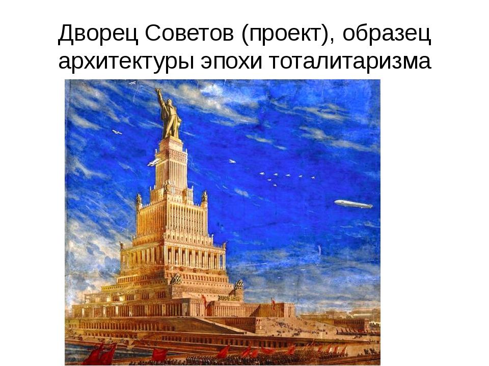 Дворец Советов (проект), образец архитектуры эпохи тоталитаризма