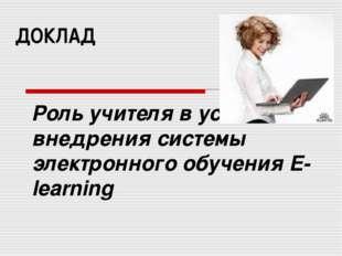 Роль учителя в условиях внедрения системы электронного обучения E-learning ДО