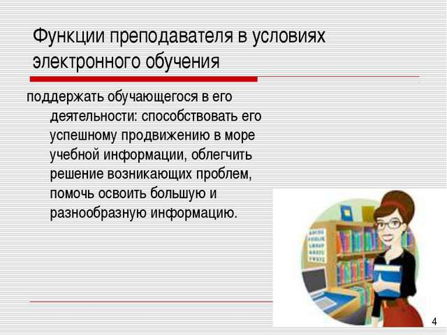 Функции преподавателя в условиях электронного обучения поддержать обучающегос...