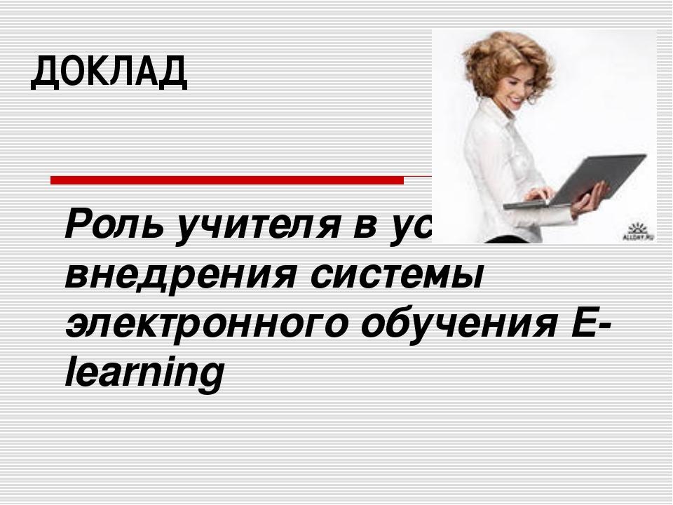 Роль учителя в условиях внедрения системы электронного обучения E-learning ДО...