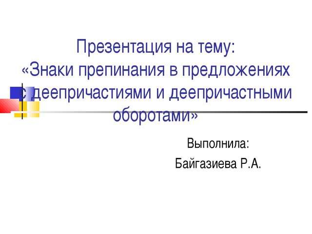 Презентация на тему: «Знаки препинания в предложениях с деепричастиями и дее...