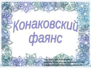 Презентацию подготовила учитель МОУ «Калашниковская СОШ» Федорова Светлана Вл