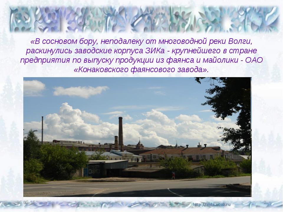 «В сосновом бору, неподалеку от многоводной реки Волги, раскинулись заводские...