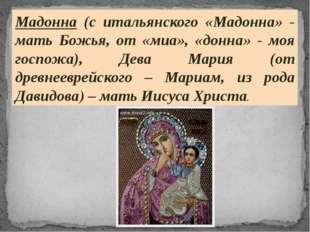 Мадонна (с итальянского «Мадонна» - мать Божья, от «миа», «донна» - моя госпо