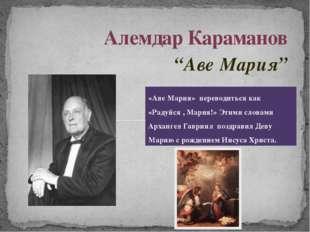 """Аве Мария"" Алемдар Караманов «Аве Мария» переводиться как «Радуйся , Мария!»"