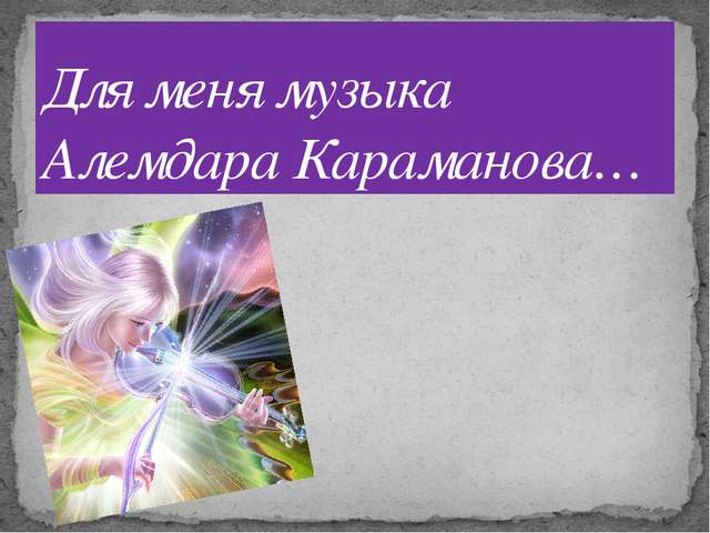 Для меня музыка Алемдара Караманова…