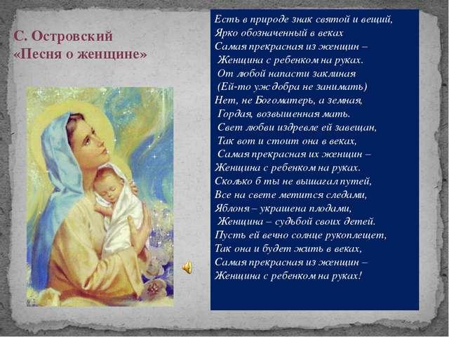 С. Островский «Песня о женщине» Есть в природе знак святой и вещий, Ярко обоз...