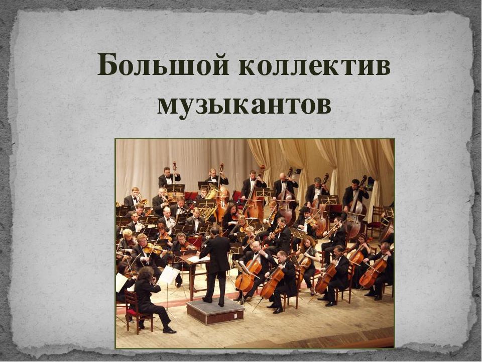 Большой коллектив музыкантов