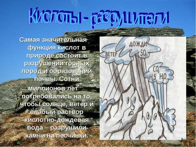 Самая значительная функция кислот в природе состоит в разрушении горных пород...