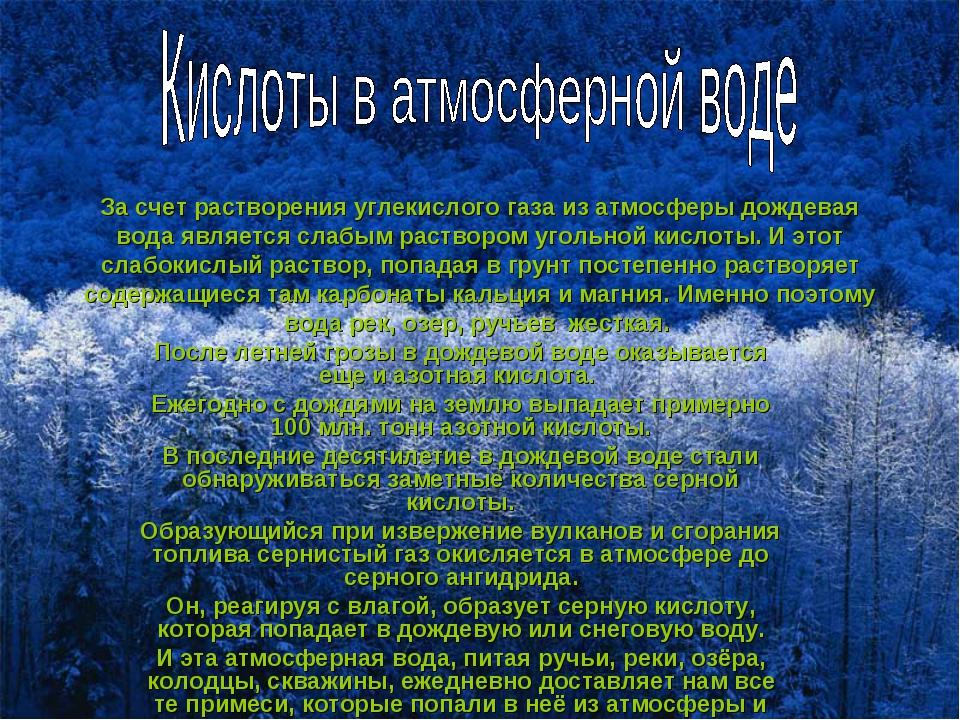 За счет растворения углекислого газа из атмосферы дождевая вода является слаб...