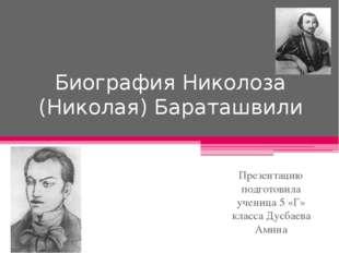 Биография Николоза (Николая) Бараташвили Презентацию подготовила ученица 5 «Г