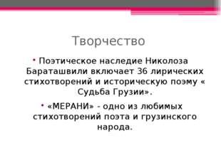 Творчество Поэтическое наследие Николоза Бараташвили включает 36 лирических с