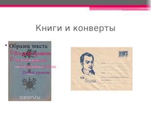 Книги и конверты