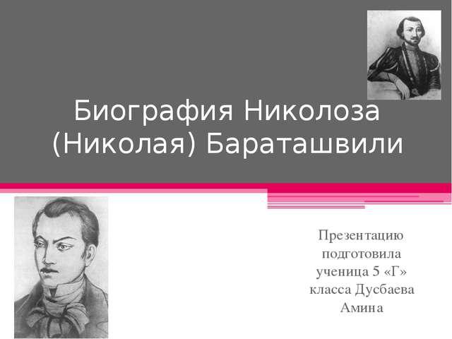 Биография Николоза (Николая) Бараташвили Презентацию подготовила ученица 5 «Г...