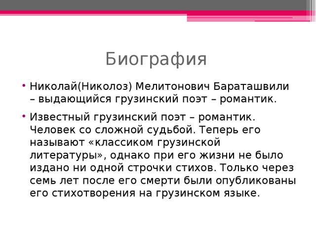 Биография Николай(Николоз) Мелитонович Бараташвили – выдающийся грузинский по...
