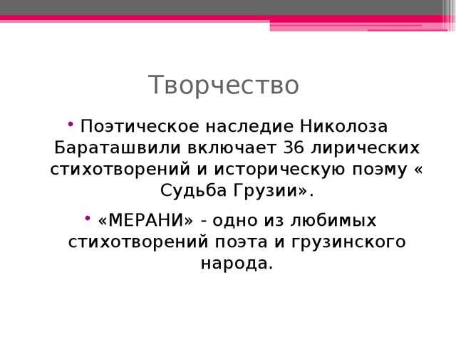 Творчество Поэтическое наследие Николоза Бараташвили включает 36 лирических с...