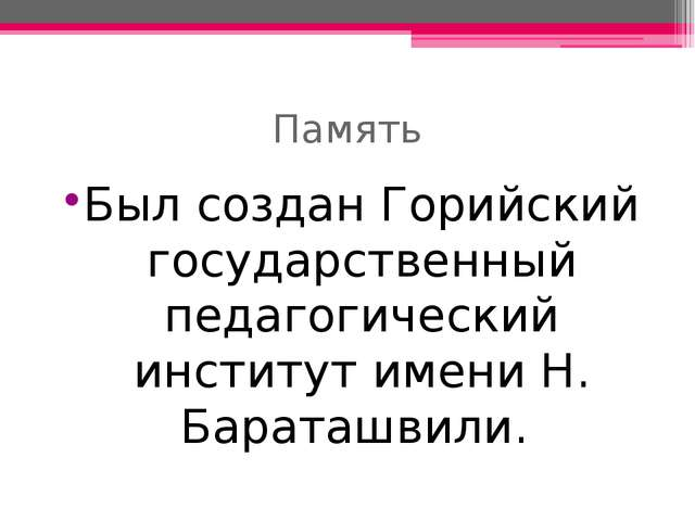 Память Был создан Горийский государственный педагогический институт имени Н....