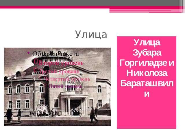 Улица УлицаЗубараГоргиладзеиНиколозаБараташвили