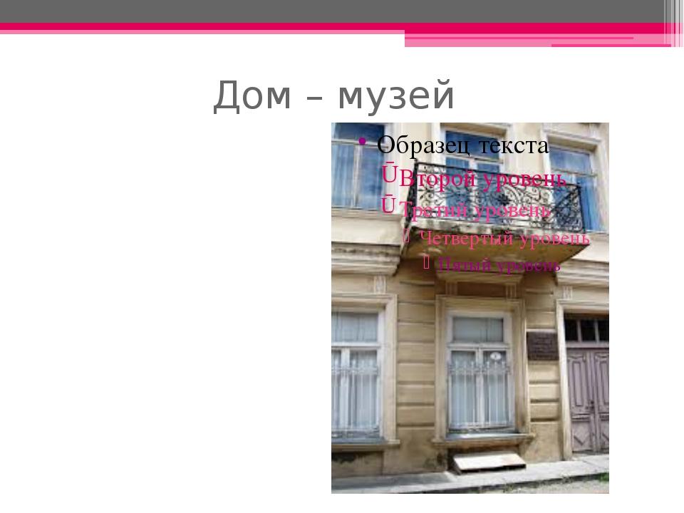 Дом – музей