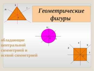 обладающие центральной симметрией и осевой симметрией а с 0 k a b c d O l m
