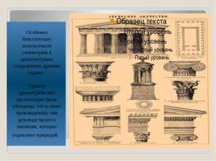 Особенно блистательно использовали симметрию в архитектурных сооружениях дре