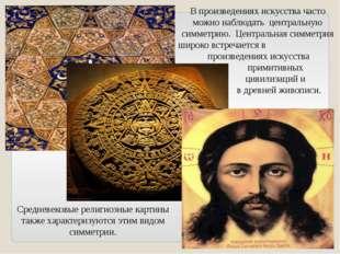 Средневековые религиозные картины также характеризуются этим видом симметрии.