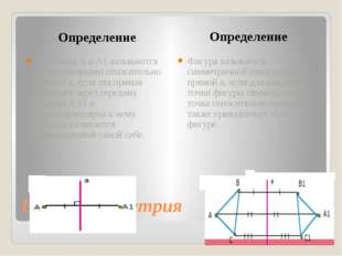 Осевая симметрия Определение Определение Две точки А и А1 называются симметри