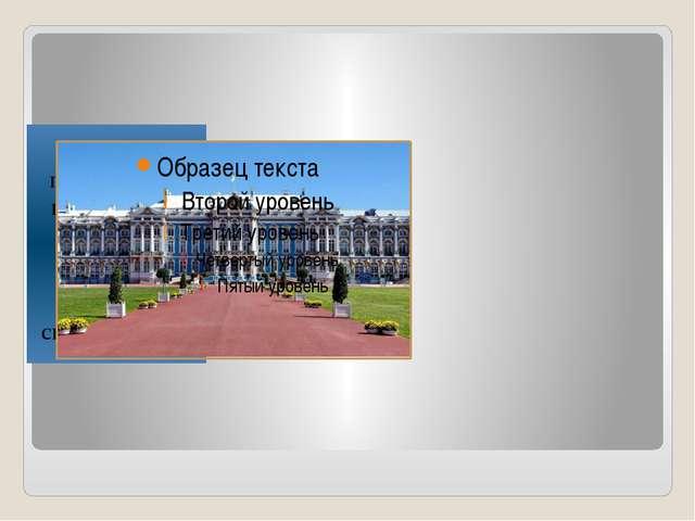 Если же не принимать во внимание эту церковь, то Дворец становится симметрич...