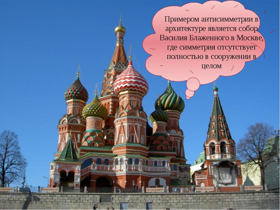 Примером антисимметрии в архитектуре является собор Василия Блаженного в Мос...