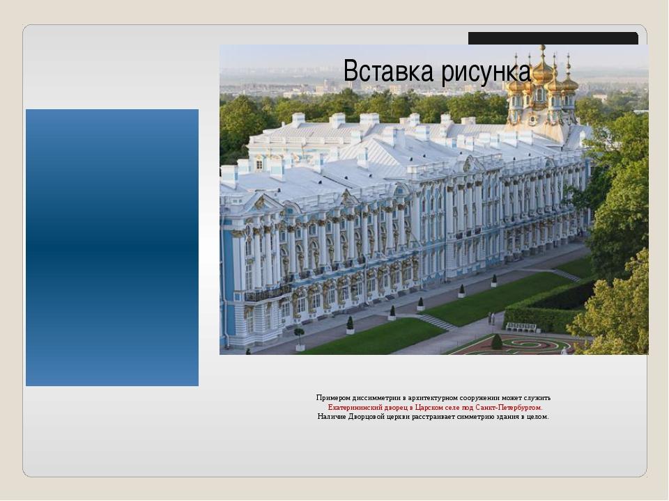 Примером диссимметрии в архитектурном сооружении может служить Екатеринински...