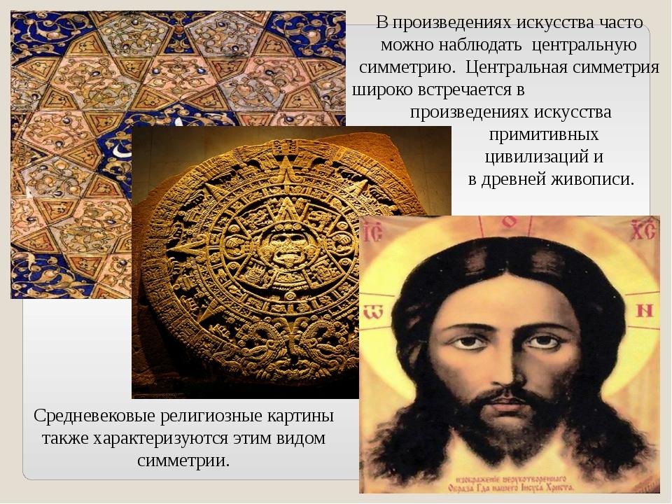 Средневековые религиозные картины также характеризуются этим видом симметрии....