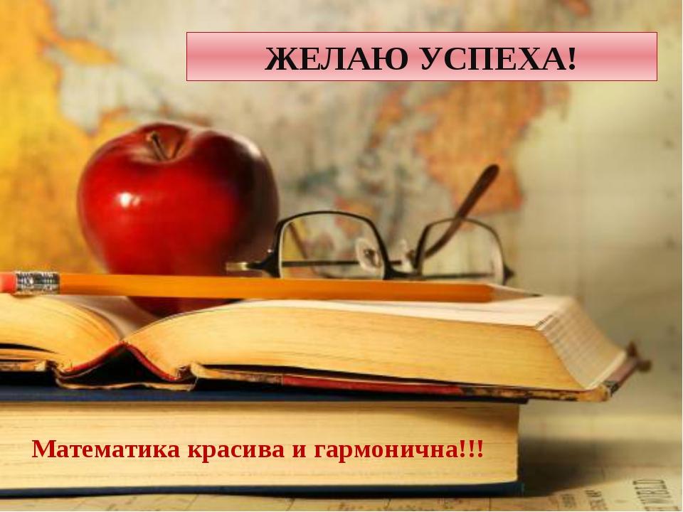 ЖЕЛАЮ УСПЕХА! Математика красива и гармонична!!!