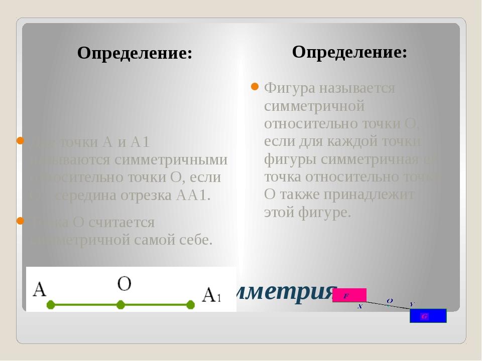 Центральная симметрия Определение: Определение: Две точки А и А1 называются с...