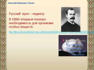 Николай Иванович Лунин Русский врач – педиатр В 1880г впервые показал необход