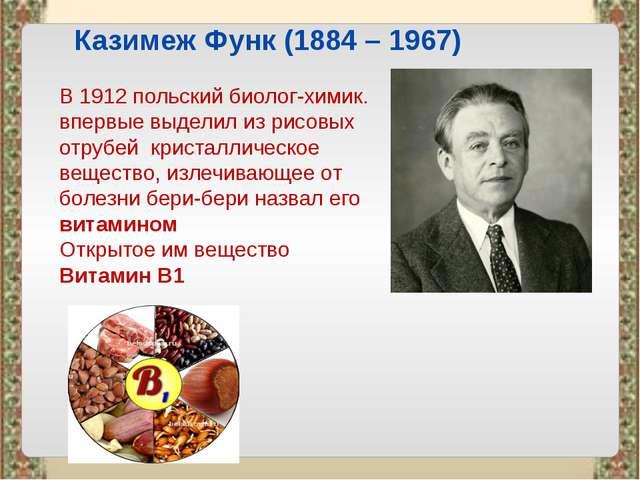 В 1912 польский биолог-химик. впервые выделил из рисовых отрубей кристалличес...