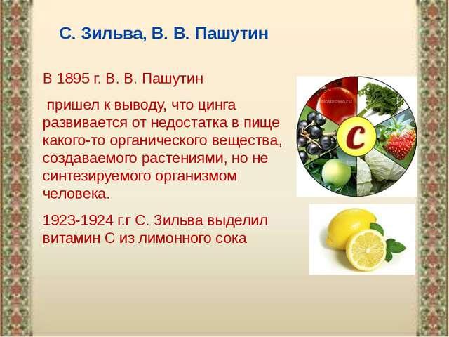 С. Зильва, В.В.Пашутин В 1895г. В.В.Пашутин пришел к выводу, что цинга р...