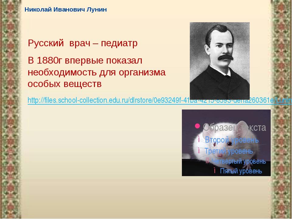 Николай Иванович Лунин Русский врач – педиатр В 1880г впервые показал необход...