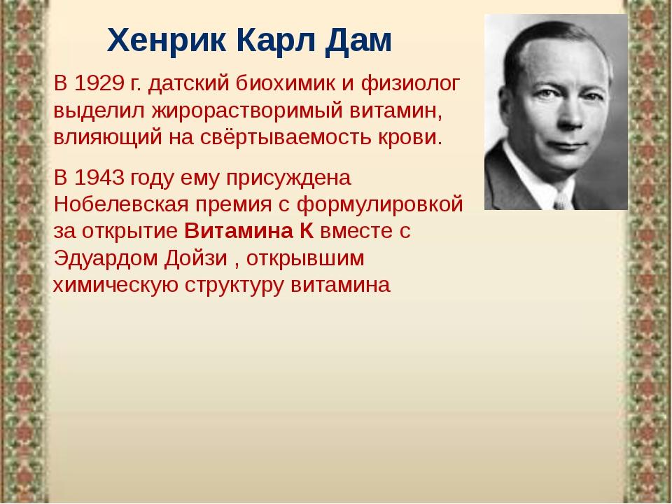 Хенрик Карл Дам В 1929 г. датский биохимик и физиолог выделил жирорастворимы...