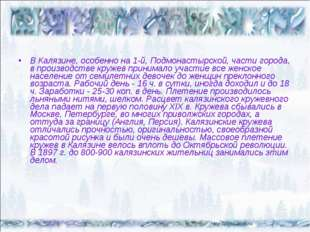 В Калязине, особенно на 1-й, Подмонастырской, части города, в производстве кр
