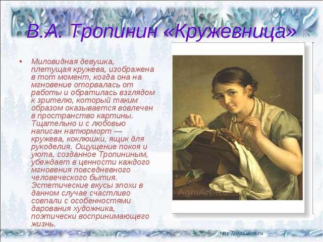 В.А. Тропинин «Кружевница» Миловидная девушка, плетущая кружева, изображена в...
