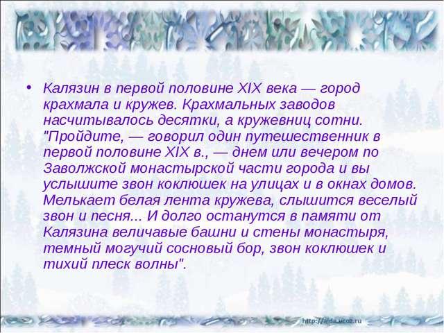Калязин в первой половине XIX века — город крахмала и кружев. Крахмальных зав...